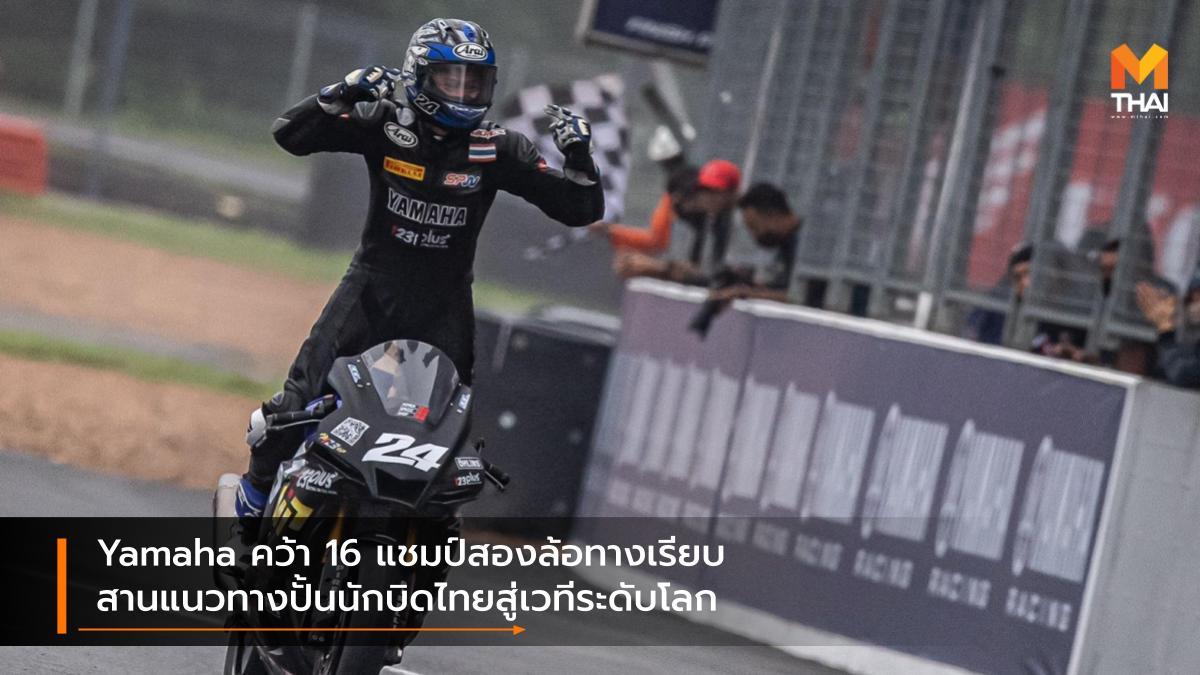 OR BRIC Superbik Yamaha มอเตอร์สปอร์ต ยามาฮ่า