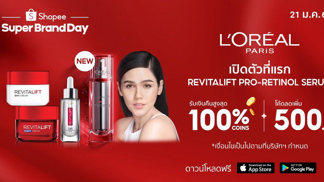 L'Oréal Paris Shopee ลอรีอัล ปารีส