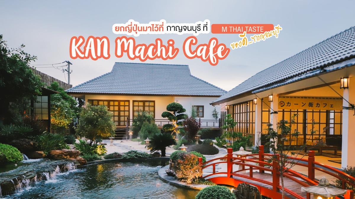 KanMachiCafe MThaiรีวิว กาญมาชิคาเฟ่ คาเฟ่กาญจนบุรี