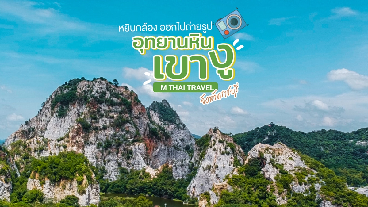 MThai Travel ที่เที่ยวราชบุรี อุทยานหินเขางู