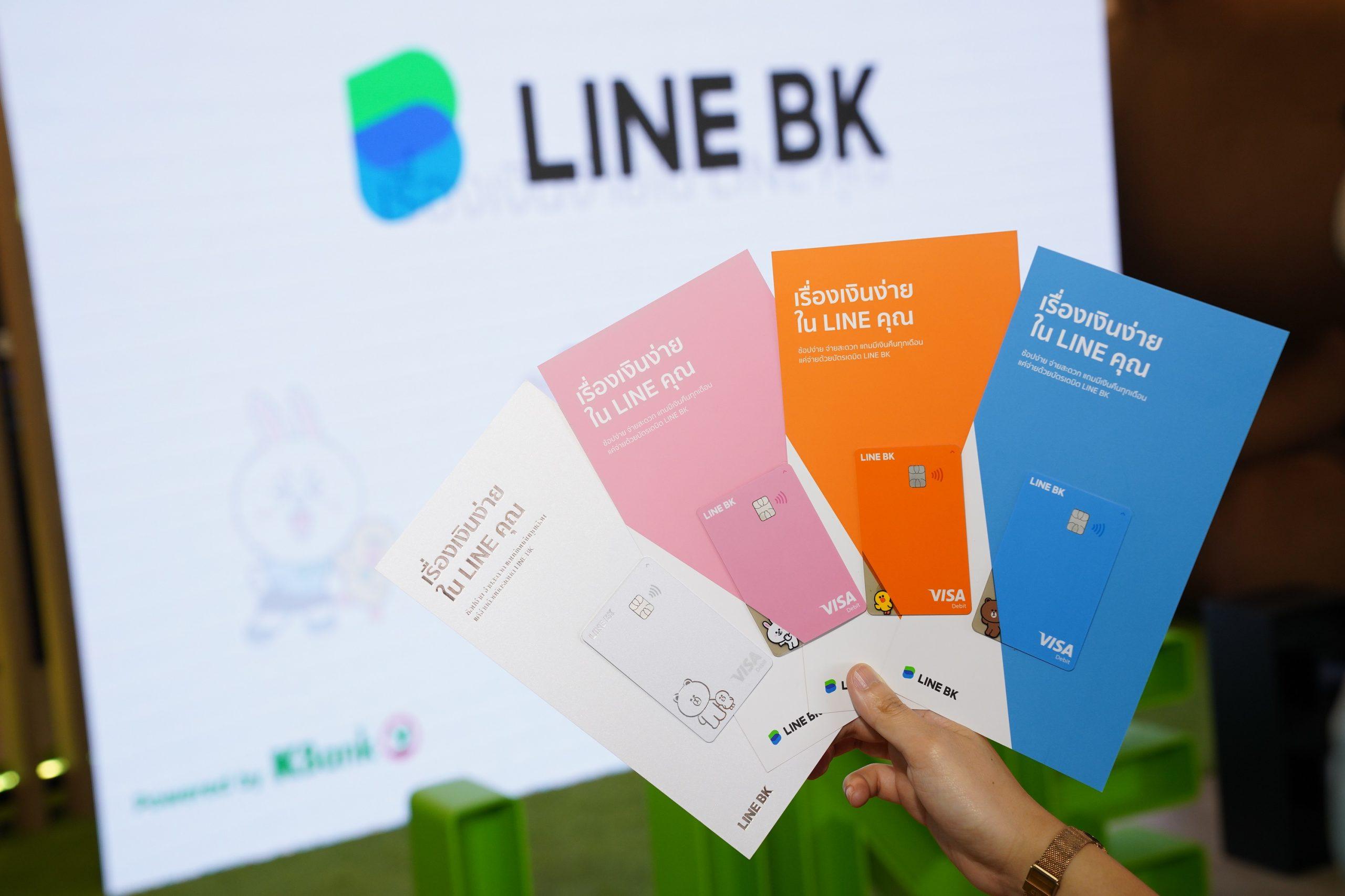 LINE BK LINE FRIENDS บัตรเดบิต
