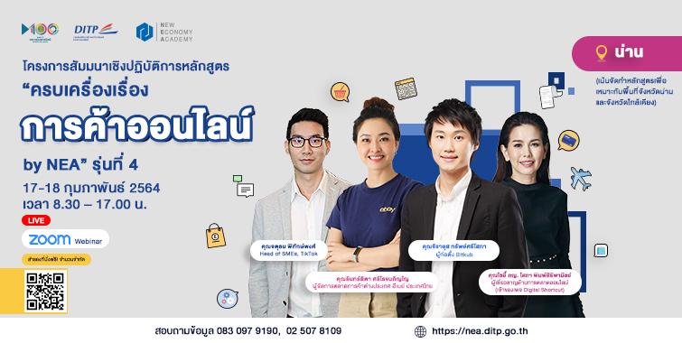 DITP NEA กรมส่งเสริมการค้าระหว่างประเทศ กระทรวงพาณิชย์ การค้าออนไลน์ สถาบันพัฒนาผู้ประกอบการการค้ายุคใหม่
