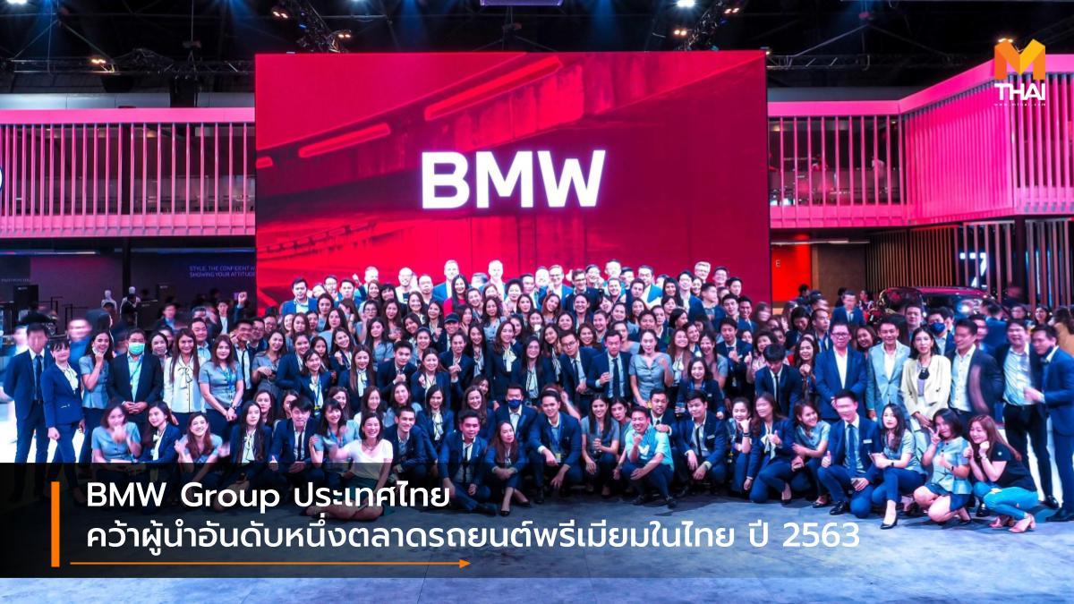 BMW BMW Motorrad mini บีเอ็มดับเบิลยู บีเอ็มดับเบิลยู กรุ๊ป ประเทศไทย บีเอ็มดับเบิลยู มอเตอร์ราด ประเทศไทย มินิ ยอดขายรถยนต์