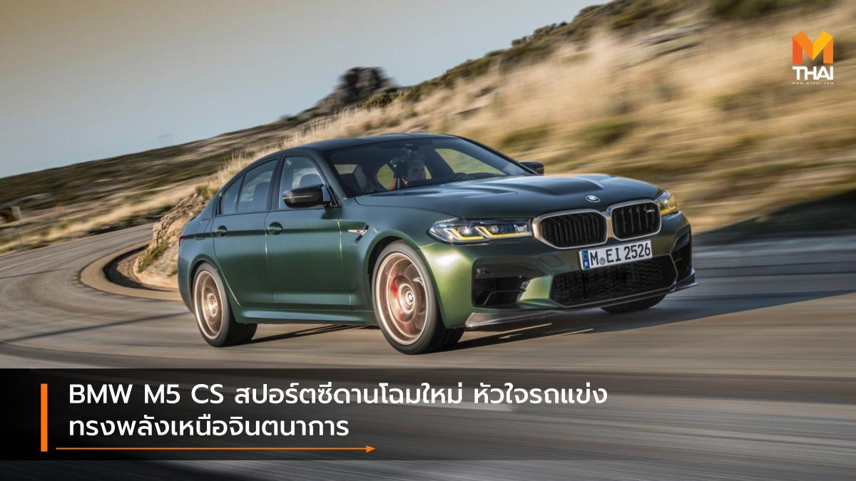 BMW BMW M5 CS บีเอ็มดับเบิลยู รถใหม่