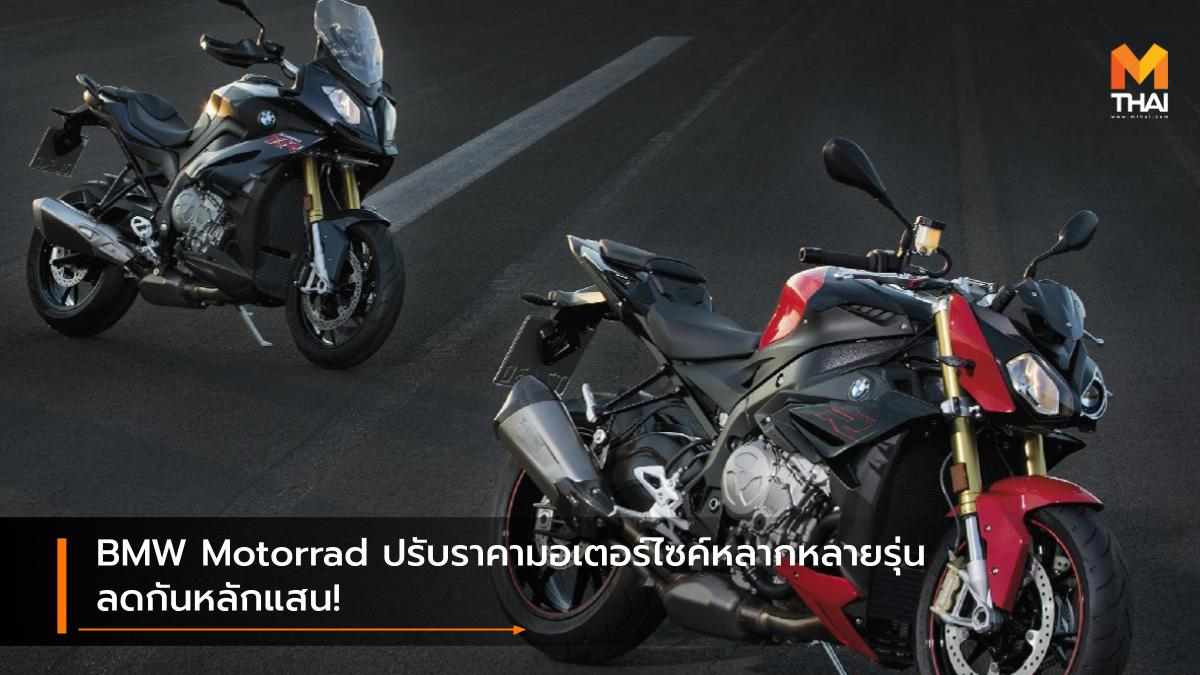 BMW BMW Motorrad บีเอ็มดับเบิลยู บีเอ็มดับเบิลยูมอเตอร์ราด ปรับราคา