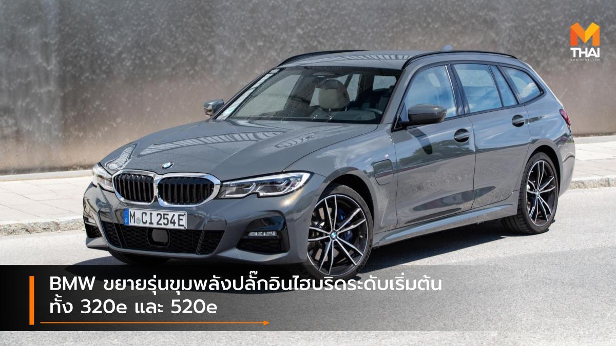 BMW BMW Series 3 BMW Series 5 PHEV Plug-In HYBRID บีเอ็มดับเบิลยู ปลั๊กอินไฮบริด
