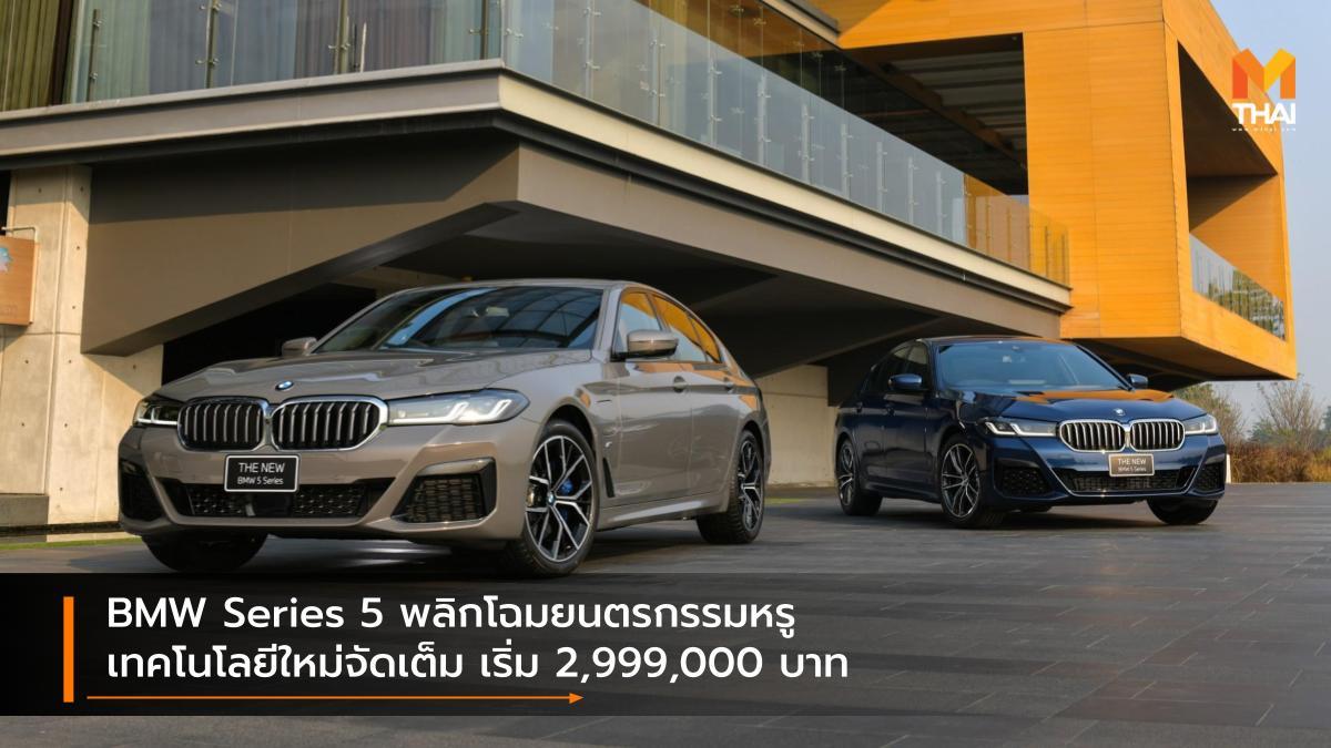 BMW BMW Series 5 บีเอ็มดับเบิลยู รถใหม่ ราคารถใหม่ เปิดตัวรถใหม่