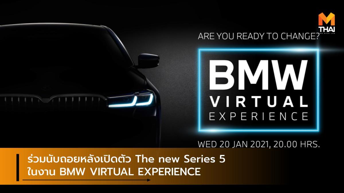 BBMW VIRTUAL EXPERIENCE BMW BMW Series 5 บีเอ็มดับเบิลยู
