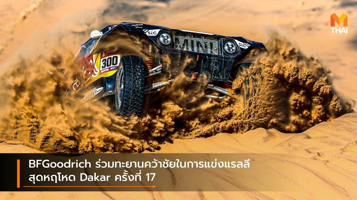 BFGoodrich Dakar Rally 2021 บีเอฟกู๊ดริช