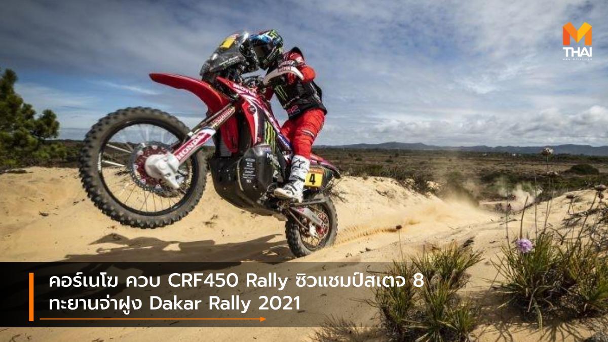 Dakar Rally 2021 HONDA Honda CRF450 Rally ดาการ์ แรลลี 2021 มอนสเตอร์ เอเนอร์จี ฮอนด้า ทีม โฆเซ่ อิกนาซิโอ คอร์เนโฆ