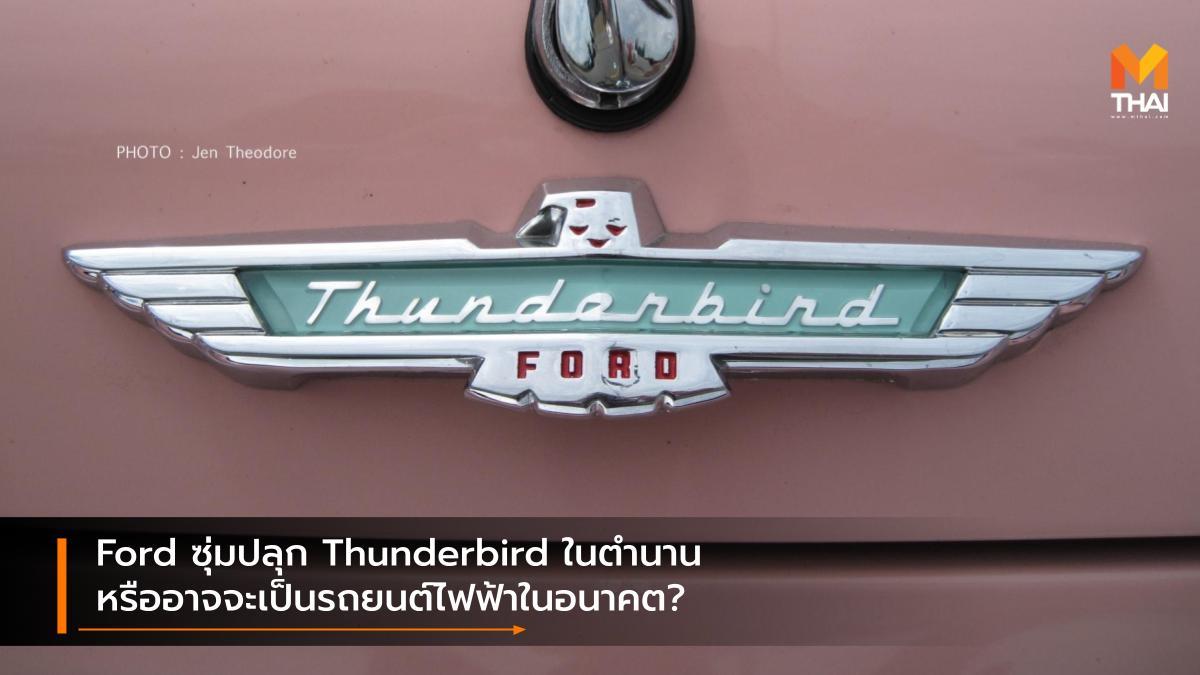 ford Ford Thunderbird ฟอร์ด ฟอร์ด ธันเดอร์เบิร์ด