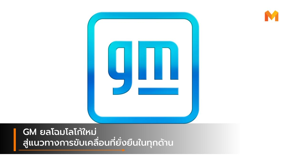 General Motors GM เจเนอรัล มอเตอร์
