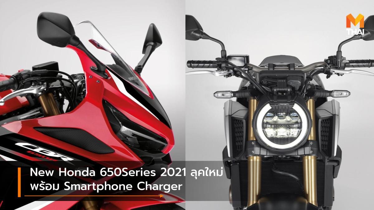 A.P. Honda Honda CB650R Honda CBR650R รุ่นปรับโฉม เอ.พี. ฮอนด้า