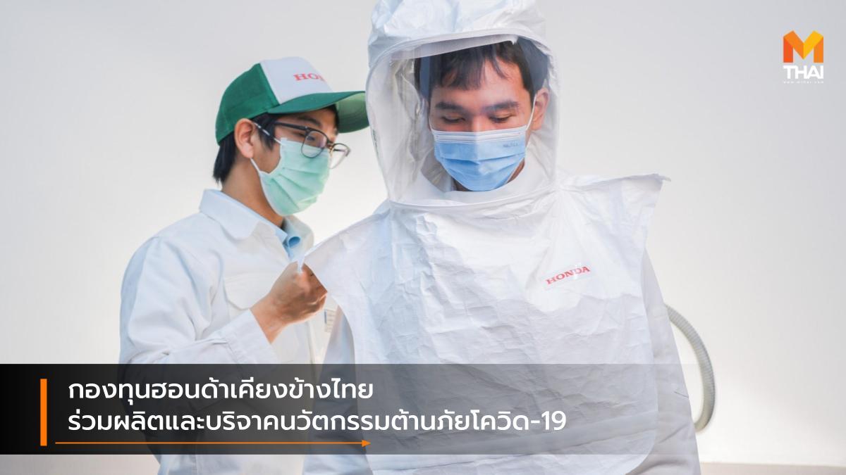 A.P. Honda COVID-19 กองทุนฮอนด้าเคียงข้างไทย เอ.พี. ฮอนด้า โควิด-19 ไวรัสโควิด-19