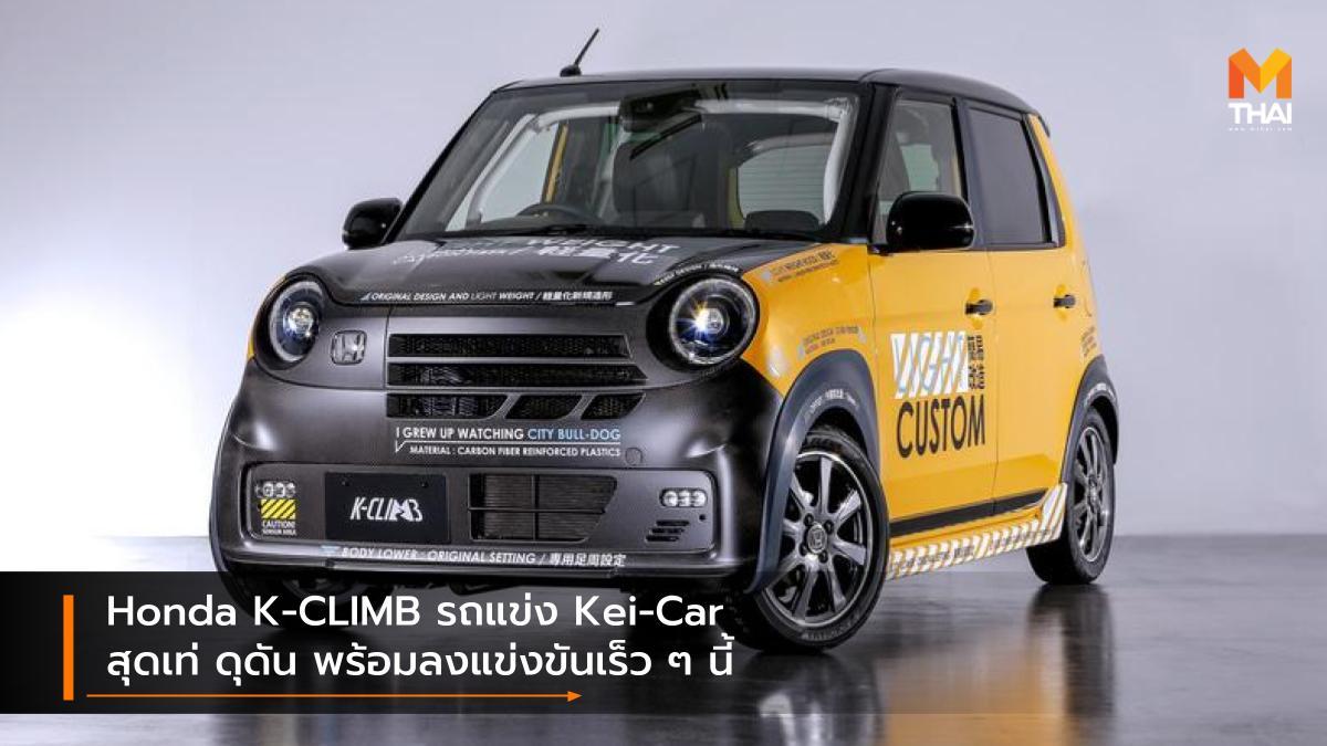 HONDA Honda K-CLIMB Honda N-Box Kei car Online Auto Salon 2021 Tokyo Auto Salon รถแข่ง ฮอนด้า