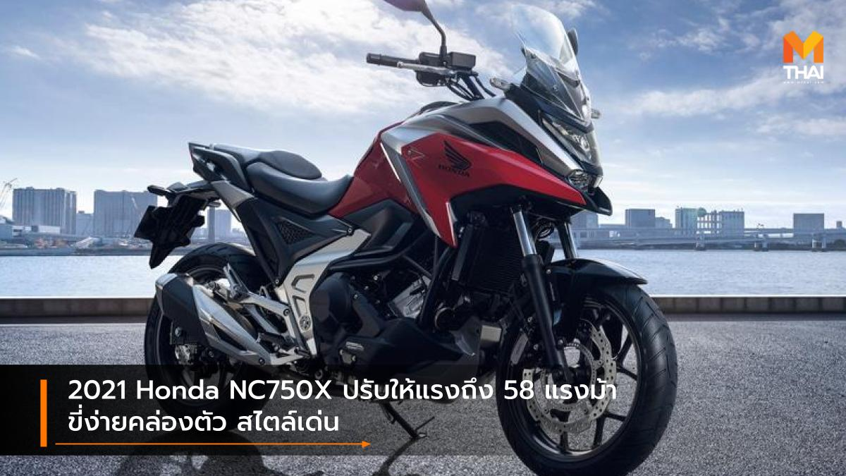 HONDA Honda NC750X รุ่นปรับโฉม ฮอนด้า