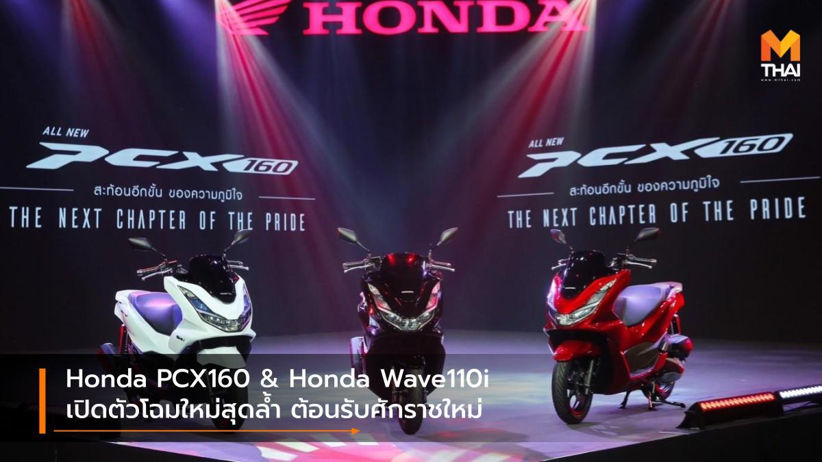 A.P. Honda Honda PCX160 Honda Wave110i รถใหม่ เปิดตัวรถใหม่ เอ.พี. ฮอนด้า