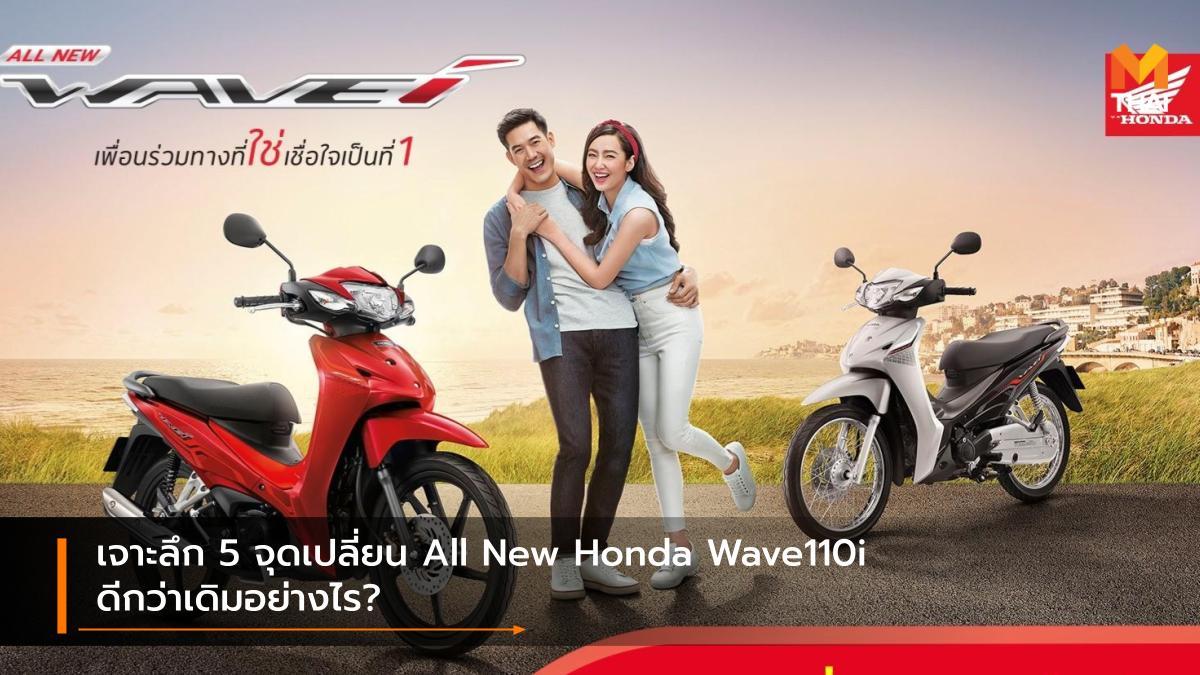 A.P. Honda Honda Wave110i ฮอนด้า ฮอนด้า เวฟ 110 ไอ