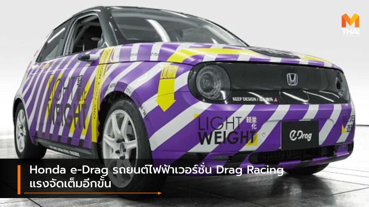 HONDA Honda e Honda e-Drag Online Auto Salon 2021 Tokyo Auto Salon รถยนต์ไฟฟ้า ฮอนด้า