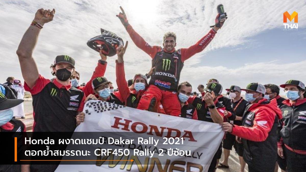 Dakar Rally 2021 HONDA Honda CRF450 Rally ดาการ์ แรลลี 2021 ฮอนด้า