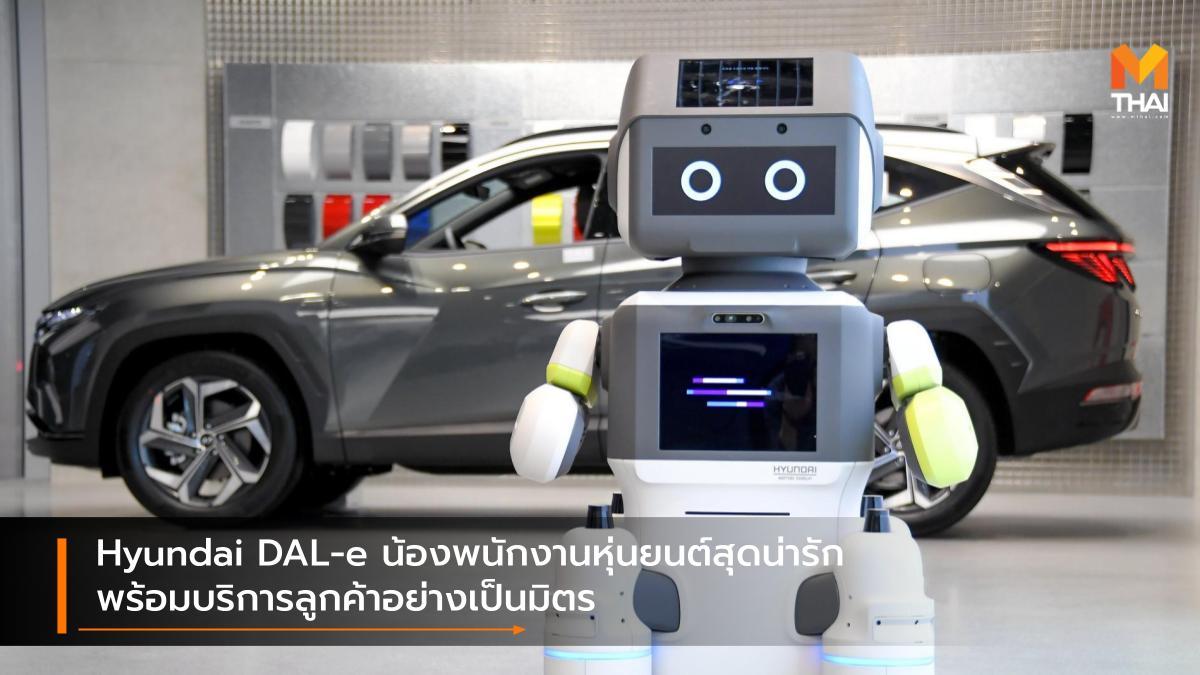hyundai Hyundai DAL-e หุ่นยนต์ ฮุนได