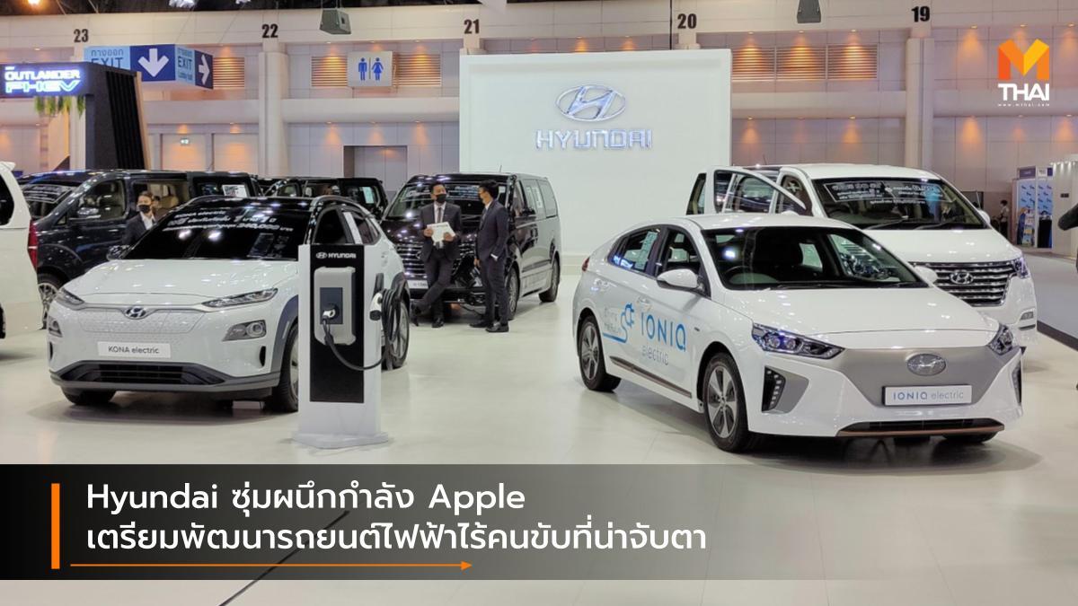 Apple Autonomous Cars EV car hyundai รถยนต์ไฟฟ้า รถยนต์ไร้คนขับ ฮุนได แอปเปิ้ล
