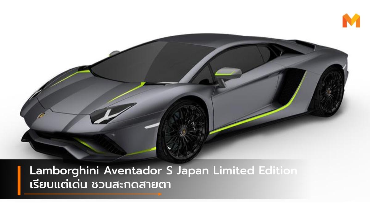 lamborghini Lamborghini Aventador Lamborghini Aventador S Japan Limited Edition รถรุ่นพิเศษ ลัมโบร์กินี