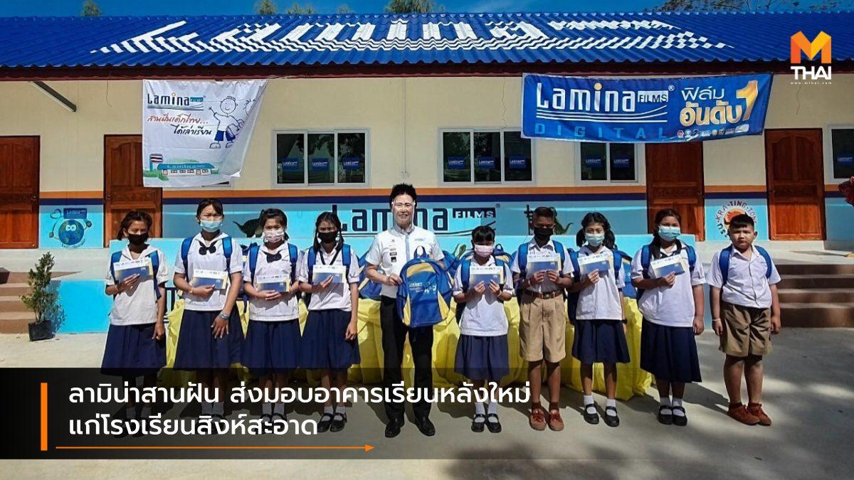 Lamina ฟิล์มลามิน่า ลามิน่าฟิล์ม ลามิน่าสานฝัน เด็กไทยได้เล่าเรียน