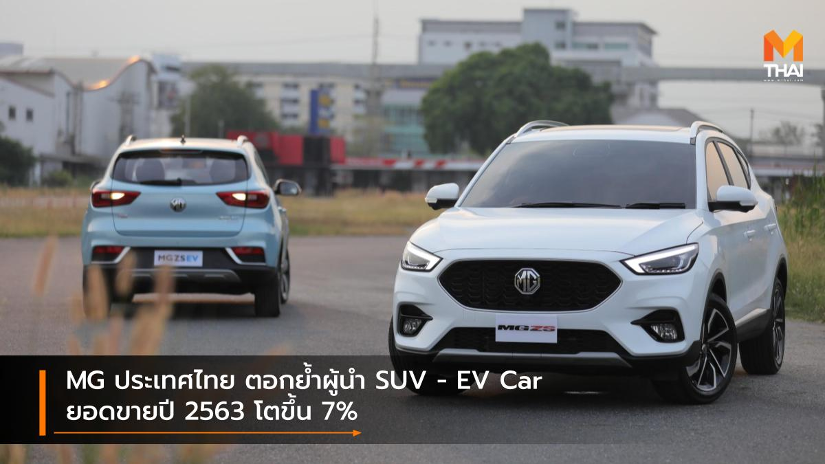 mg SAIC-MG ยอดขายรถยนต์ เอ็มจี