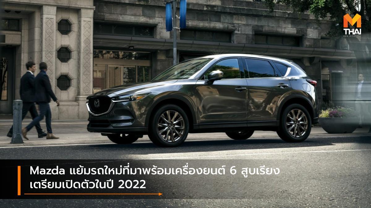 Mazda Mazda 6 Mazda CX-5 Mazda CX-8 มาสด้า มาสด้า 6 มาสด้า ซีเอ็กซ์-5 มาสด้า ซีเอ็กซ์-8