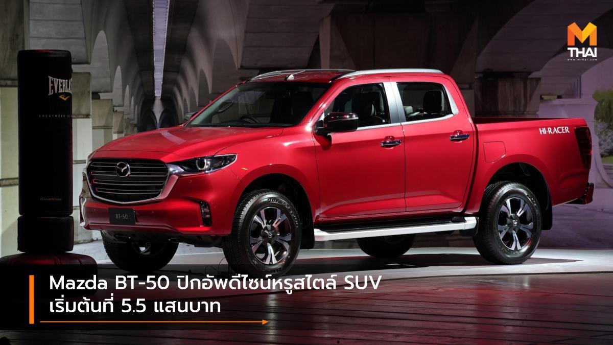 Mazda Mazda BT-50 มาสด้า มาสด้า บีที-50 รถใหม่ ราคารถใหม่ เปิดตัวรถใหม่