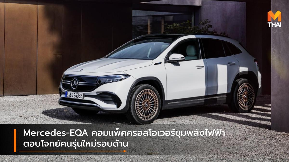 EQ EQA Mercedes-Benz Mercedes-EQA รถยนต์ไฟฟ้า รถใหม่ เมอร์เซเดส-เบนซ์