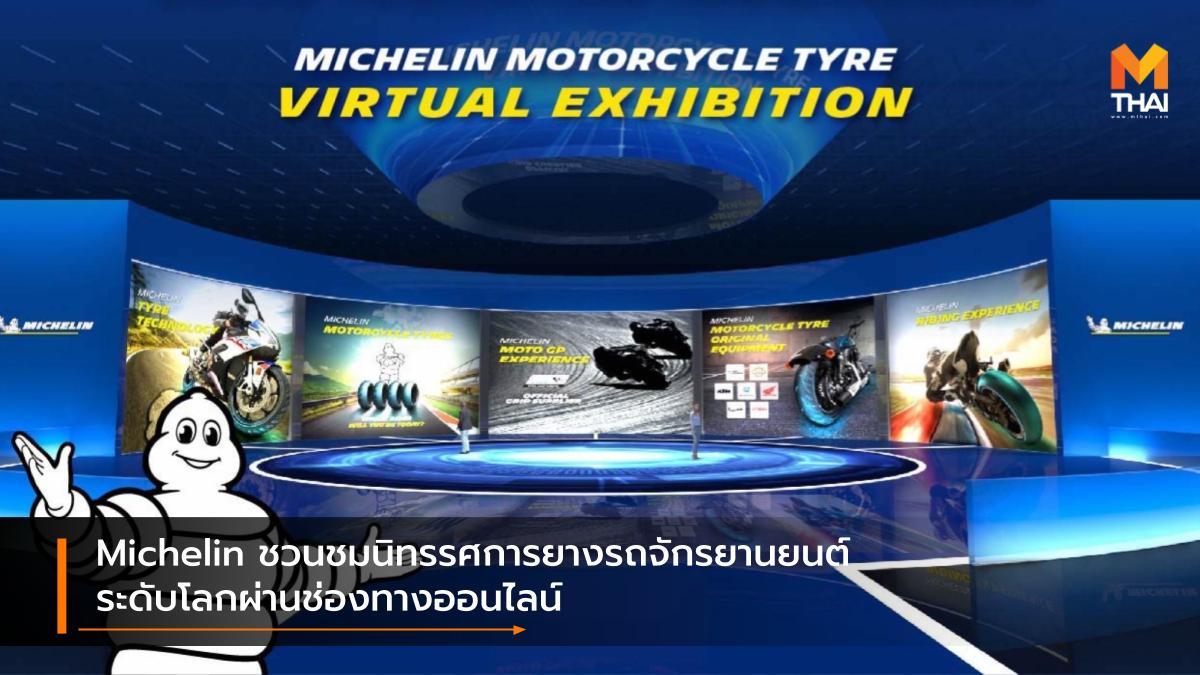 Michelin Michelin Motorcycle Tyre Virtual Exhibition 2021 มิชลิน
