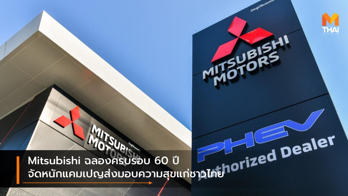 Mitsubishi มิตซูบิชิ