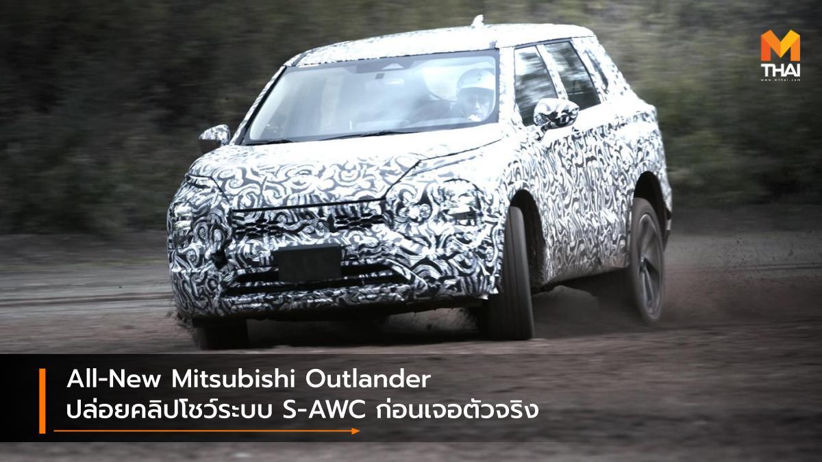 Mitsubishi Mitsubishi Outlander Teaser คลิปทีเซอร์