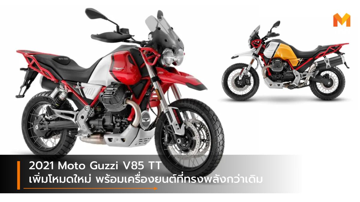 MOTO GUZZI moto guzzi v85 tt รุ่นปรับโฉม โมโต กุซซี่