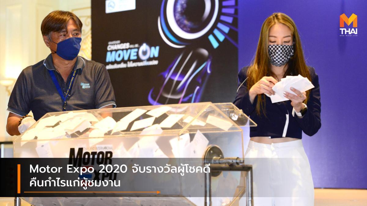 IMC- สื่อสากล motor Expo Thailand International Motor Expo 2020 มหกรรมยานยนต์ ครั้งที่ 37
