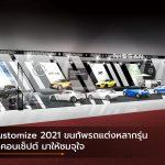 Nissan Customize 2021
