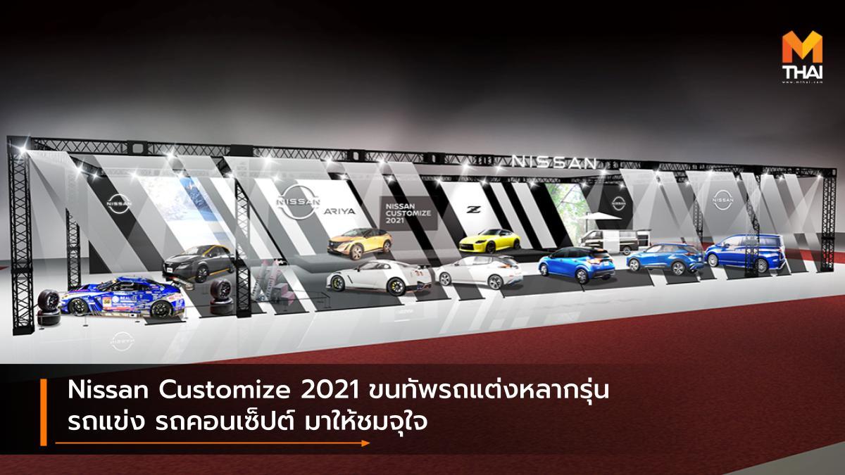 nissan Online Auto Salon 2021 Tokyo Auto Salon นิสสัน รถคอนเซ็ปต์ รถแข่ง รถแต่งญี่ปุ่น