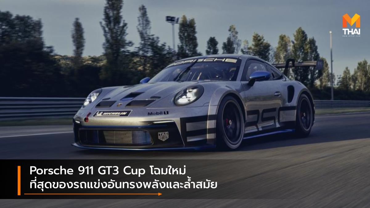 porsche Porsche 911 GT3 Cup ซูเปอร์คาร์ ปอร์เช่ รถแข่ง