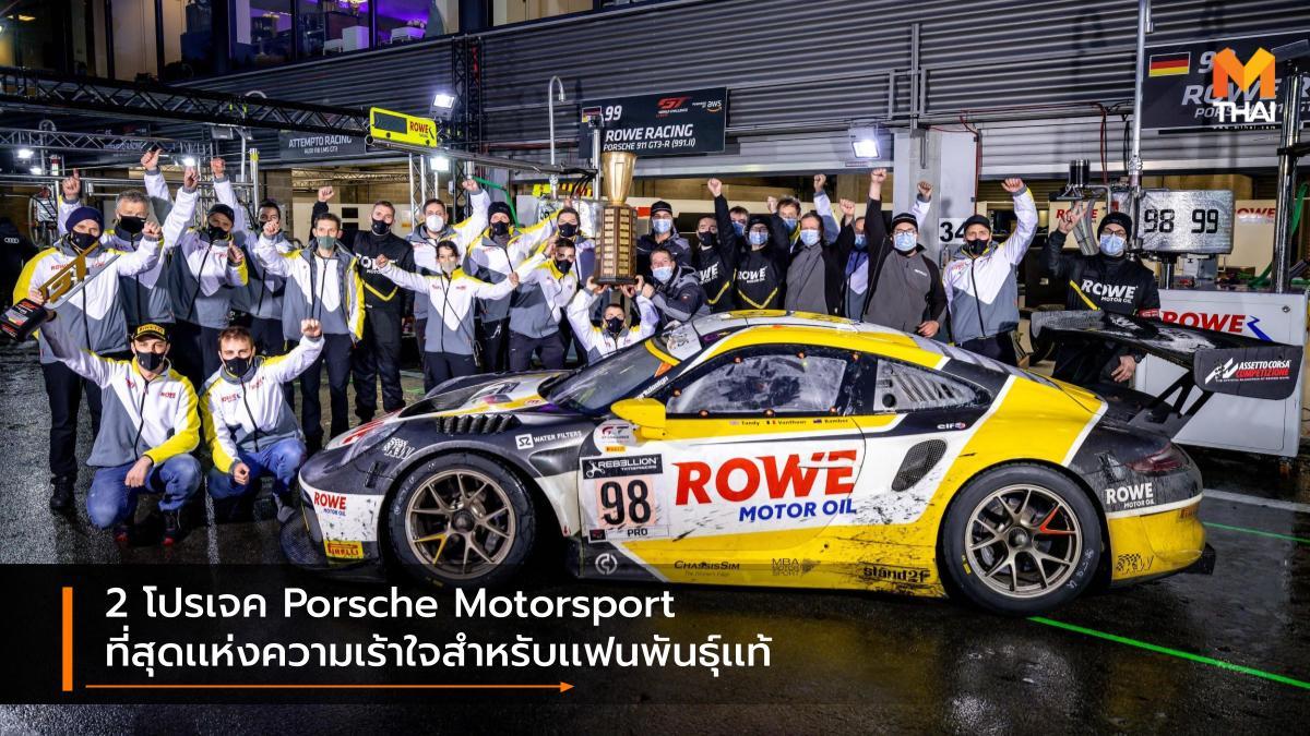 motorsport porsche ปอร์เช่ มอเตอร์สปอร์ต