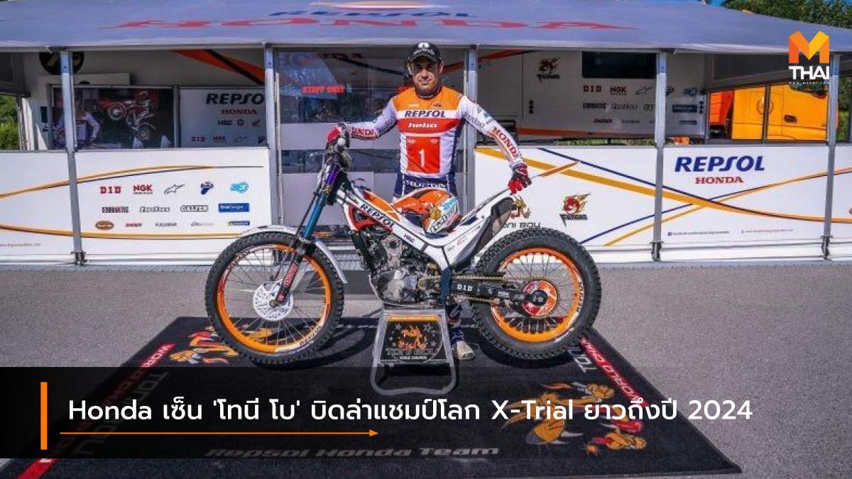 Repsol Honda X-Trial เรปโซล ฮอนด้า โทนี โบ