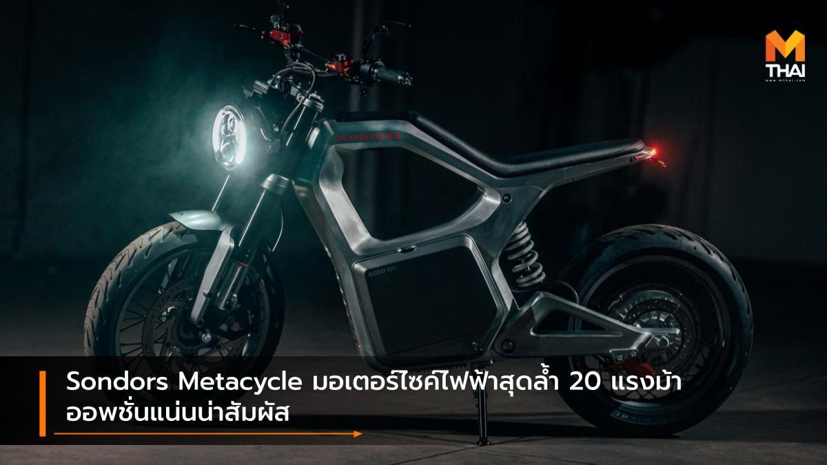 Sondors Sondors Metacycle มอเตอร์ไซค์ไฟฟ้า รถใหม่