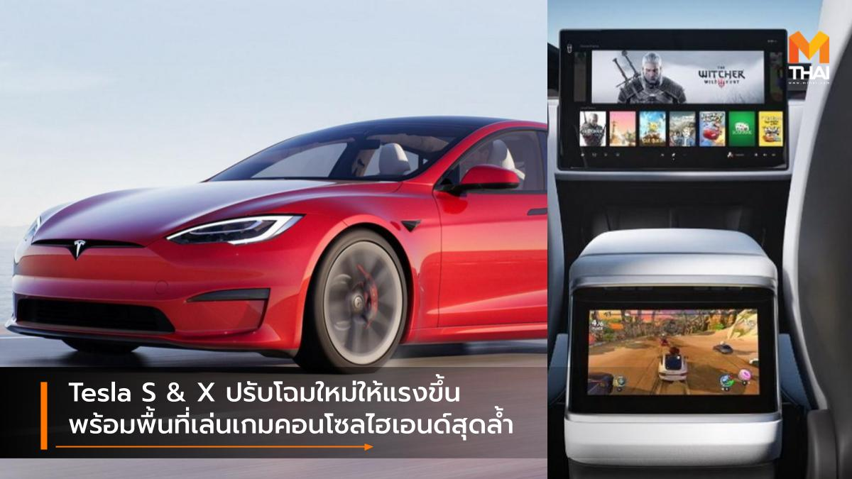 Tesla Tesla Model S Tesla Model X รุ่นปรับโฉม เทสล่า