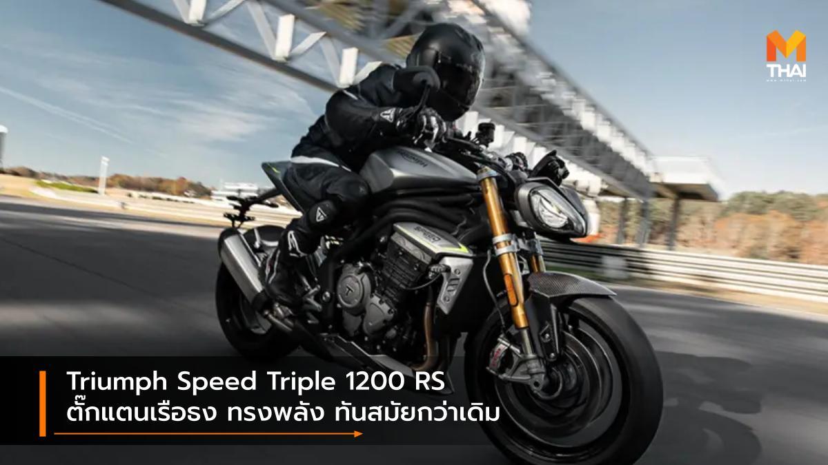 TRIUMPH Triumph Speed Triple 1200 RS รถใหม่ ไทรอัมพ์