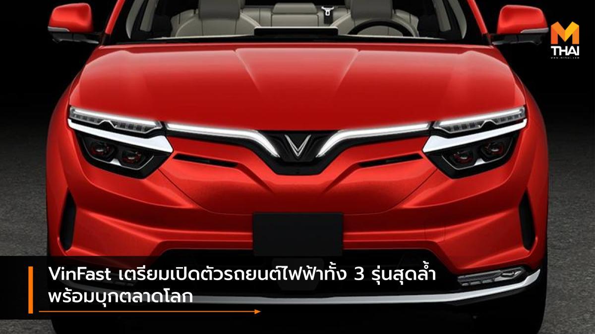 EV car Vinfast รถยนต์ไฟฟ้า