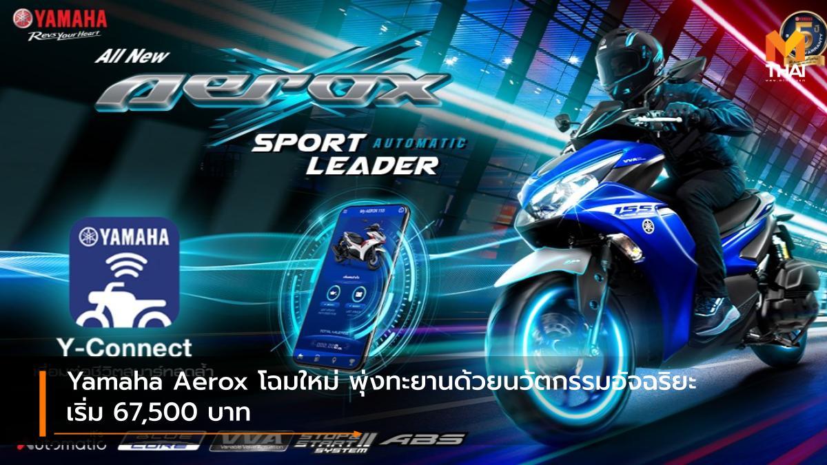 Y-Connect Yamaha Yamaha Aerox ยามาฮ่า ยามาฮ่า แอร็อกซ์ รถใหม่ เปิดตัวรถใหม่