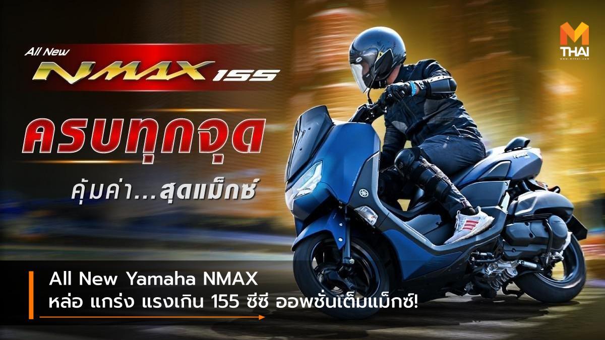 Yamaha Yamaha NMAX ยามาฮ่า รถใหม่