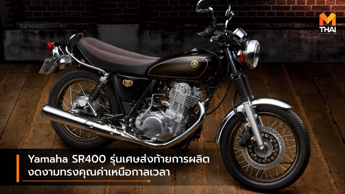 Yamaha Yamaha SR400 Yamaha SR400 Final Edition Limited ยามาฮ่า รถรุ่นพิเศษ