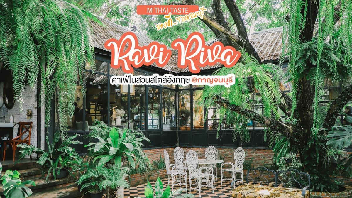 Ravi Riva Cafe คาเฟ่กาญจนบุรี คาเฟ่น่านั่ง